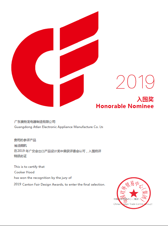 Atlan awarded Honorable Nominee of 2019 Canton Fair Design Awards