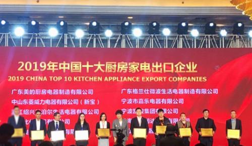 "Atlan Won The Title Of ""2019 China Top Ten Kitchen Appliance Export Enterprises''"